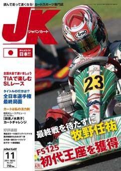 ジャパンカート11月号表紙