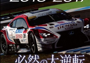 AUTO SPORTS 「SUPER GT 総集編2016-2017」に掲載されました。