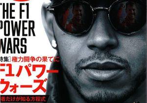 F1 RACING 日本版 Vol.6 掲載